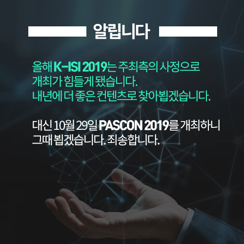 K-ISI 2019 팝업_190813