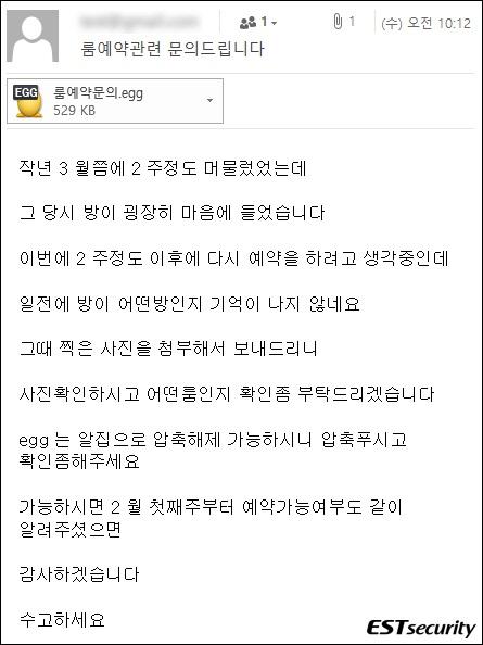 ▲ 숙소 예약 문의로 위장한 스피어피싱 메일 (자료제공, 이스트시큐리티)