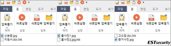 ▲ 문서(*.doc)와 사진(*.jpg) 파일로 위장한 악성 파일 (자료제공, 이스트시큐리티)