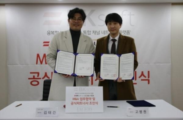 ▲ 루지엔 김태건 대표(좌), BK소프트 고병권 대표(우)