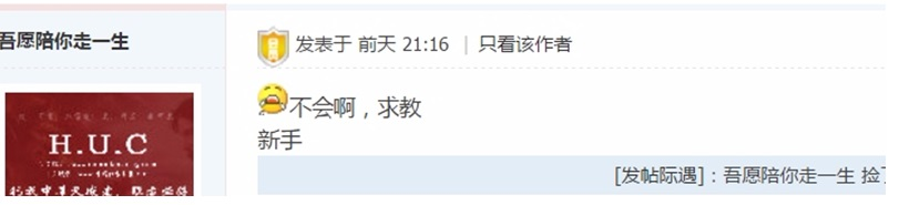 """▲ 번역 """"초보라서 할 줄 몰라요. 가르쳐 주세요."""""""