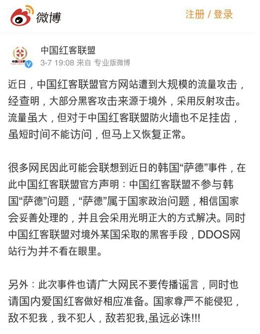 ▲ 중국 웨이보에 올라온 홍커연맹 공식 입장. 번역은 아래 본문 참조.