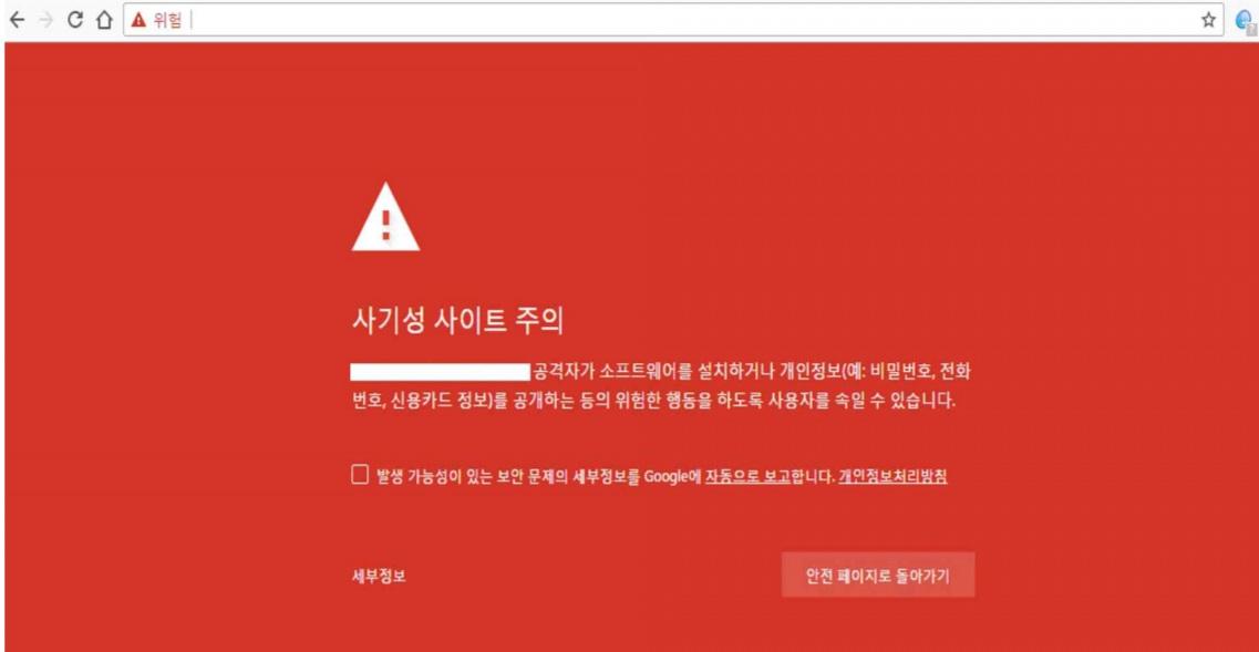 ▲ 구글 크롬 브라우저서 경고 중인 상황. MDsoft 제공.