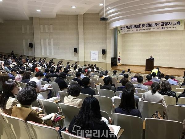 시교육청  2017년개인정보정보보안담당자교육 3.jpg