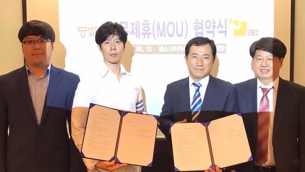 ▲ 정보보안 학원 i2Sec(대표 문경곤)과 보안 기업 시큐브(대표 홍기융) MOU 체결
