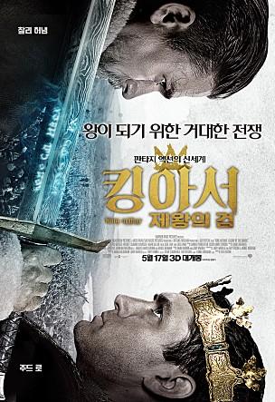 ▲ 영화 '킹 아서' 포스터