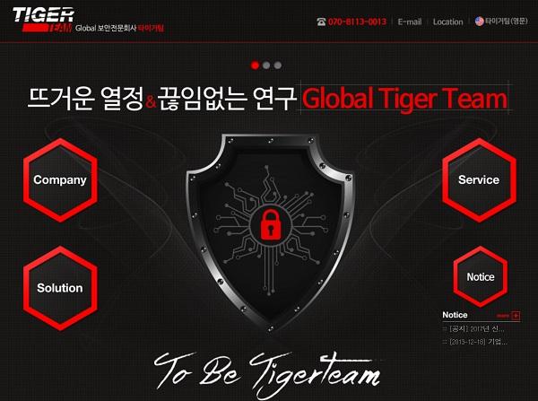 ▲ 타이거팀 홈페이지