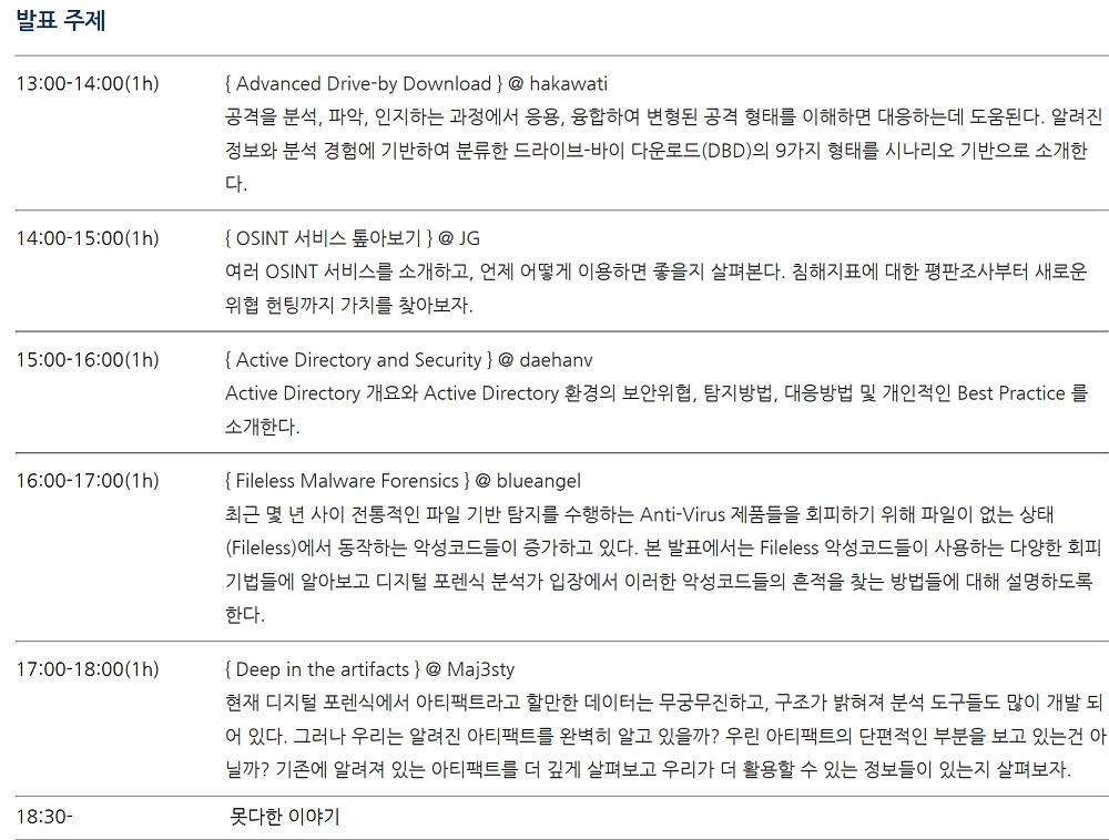 ▲ '제4회 포렌식 인사이트 공개 세미나' 프로그램
