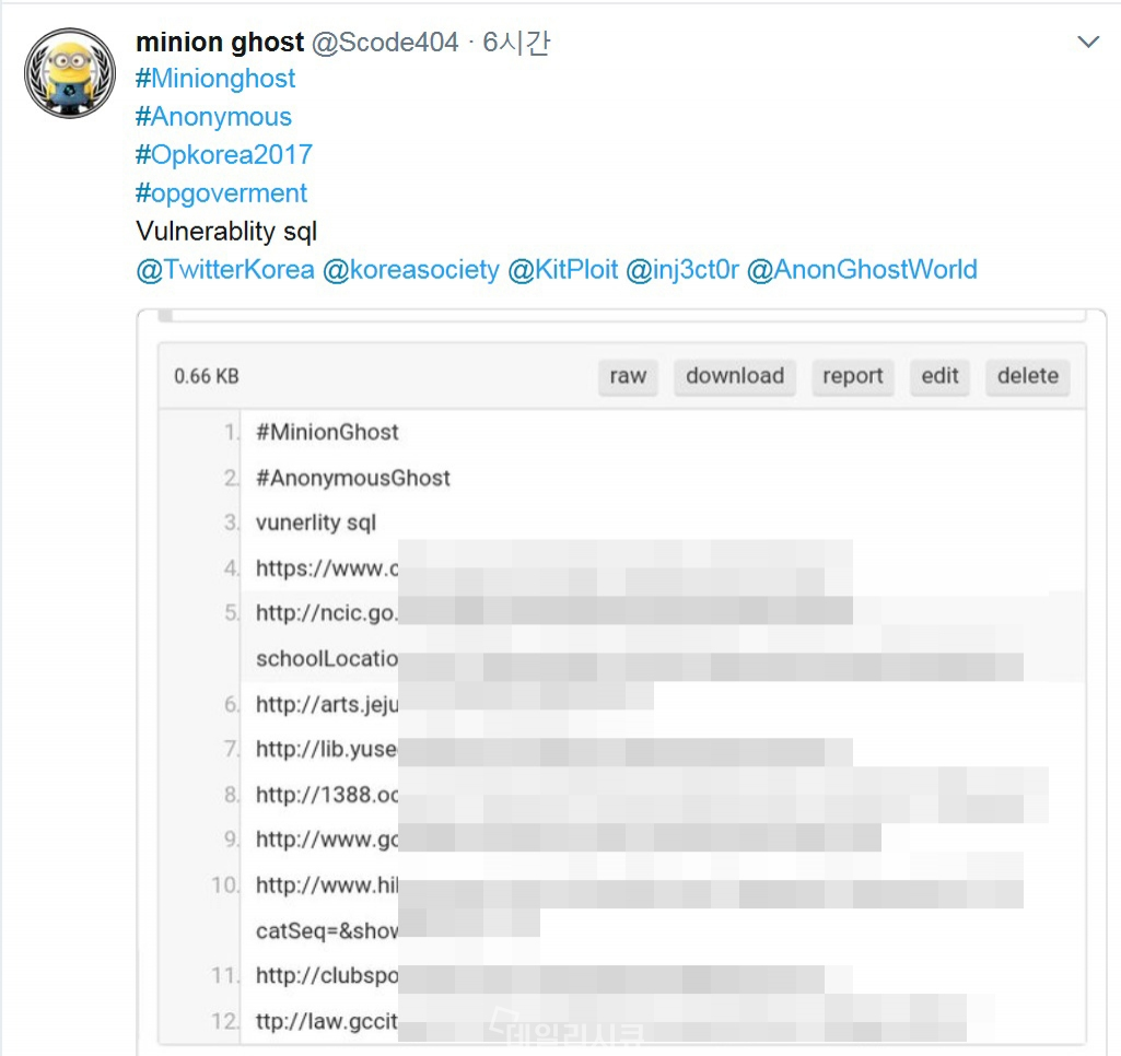▲ MINION GHOST 트위터에 공개된 보안취약점이 존재하는 한국 공공기관 사이트 url