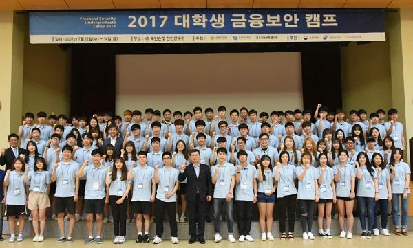 ▲ 2017 대학생 금융보안캠프