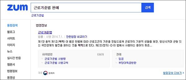 ▲ 법령정보 검색 서비스 예시 화면