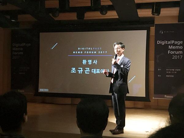 ▲ '디지털페이지 메모포럼 2017' 파수닷컴 조규곤 대표