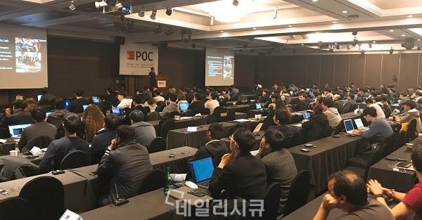 ▲ POC2017 컨퍼런스 현장