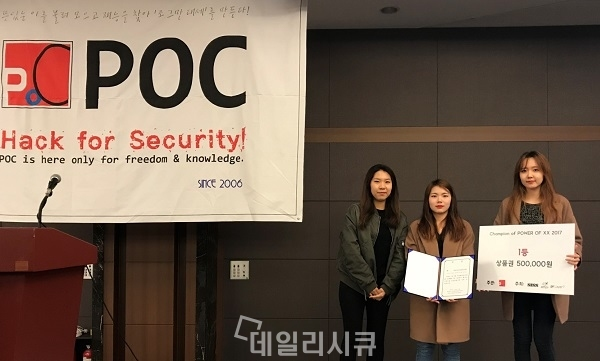▲ 여성해킹대회 우승팀(중앙. 순천향대 시큐리티퍼스트팀)과 운영진