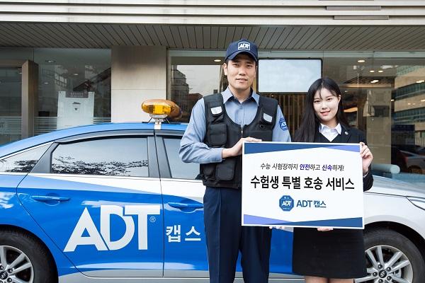 ▲ ADT캡스, '수험생 특별 호송서비스'