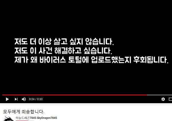 ▲ 랜섬웨어 제작 학생이 올린 반성의 글. 유뷰브 영상 캡쳐