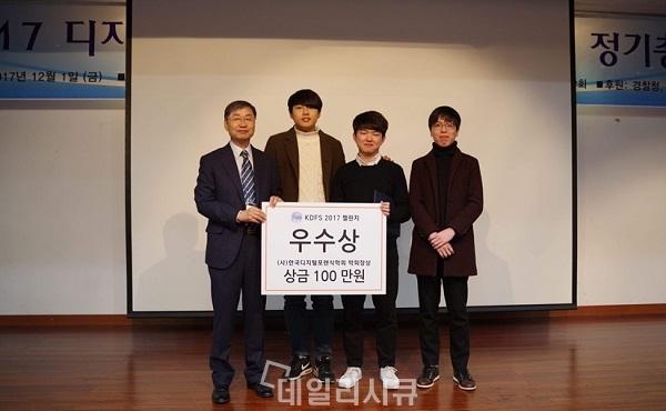 ▲ '디지털포렌식챌린지 2017' 대회에서 영남이공대학교 사이버보안과 JJF팀이 우수상 차지