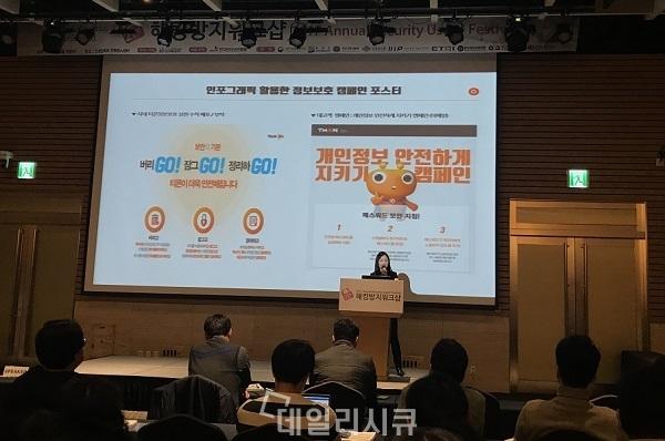 ▲ 이은경 티몬 팀장(사진)이 제21회 해킹방지워크샵에서 '감성으로 보안하라'를 주제로 발표를 진행하고 있다.