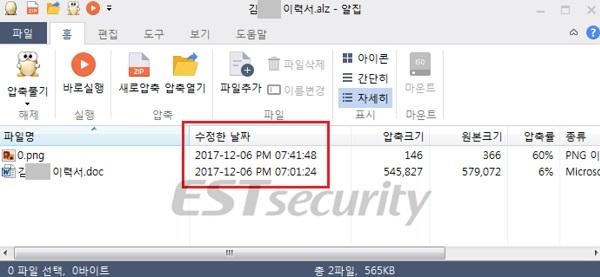 ▲ 악성 DOC 문서가 실행되면 나오는 매크로 실행 유도 화면