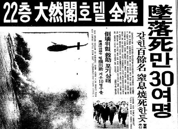 ▲ 1971년 12월 25일 대연각 화재 보도. 경향신문.