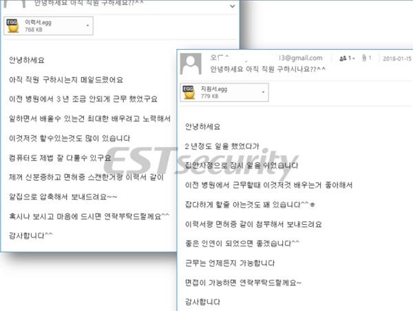 ▲ 특정 병원 구직 및 지원서로 위장한 공격 이메일 화면. 이스트시큐리티 제공.