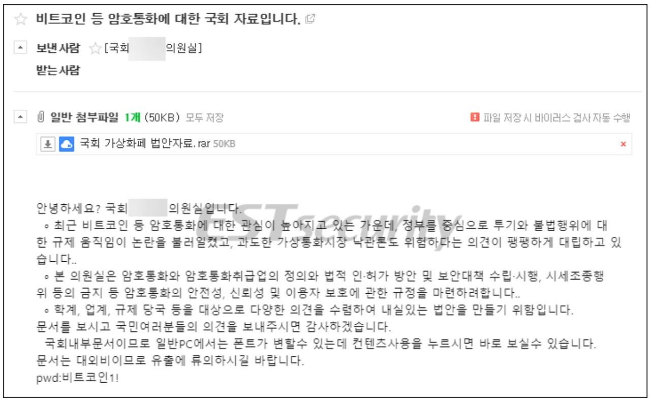 ▲ 국회 의원실 사칭의 악성 이메일 화면