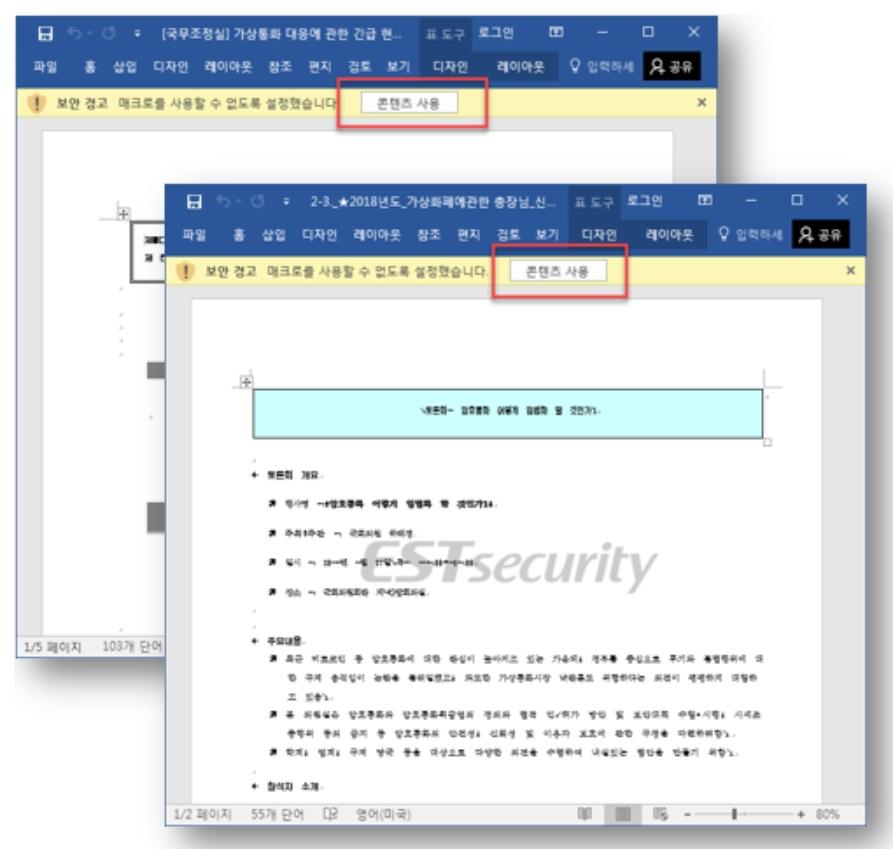 ▲ MS 워드 문서를 실행했을 때 보여지는 화면들