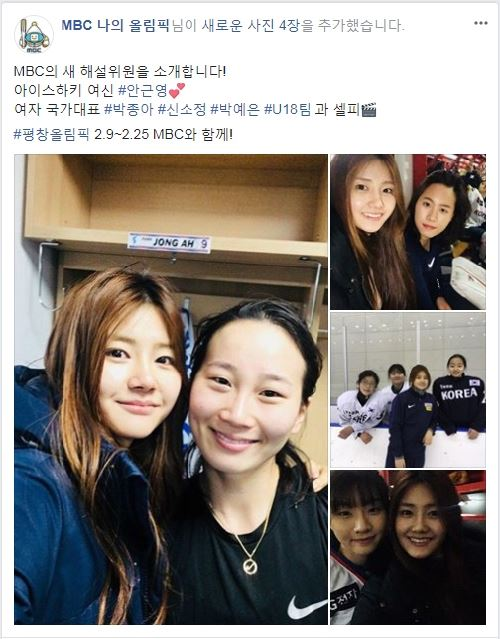 ▲ (사진= MBC 올림픽 공식 SNS)