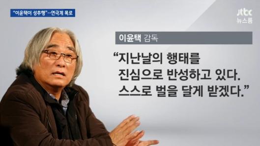 ▲ (사진= JTBC 뉴스룸 방송 캡처)