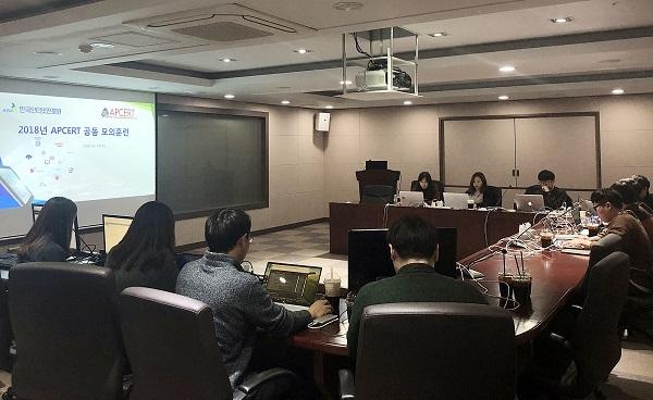 ▲ KISA, 아태지역 사이버공격 대응 공동 모의훈련 실시 모습