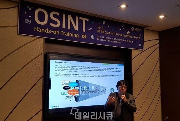 ▲ NSHC(대표 허영일. 사진)는 오는 4월 18일부터 양재 엘타워에서 국내 정부 기관 및 민간, 사이버 범죄 수사 기관을 대상으로 하는 OSINT(Open Source Intelligence, 공개 정보를 이용한 정보활동) 전문가 과정 교육을 진행한다.