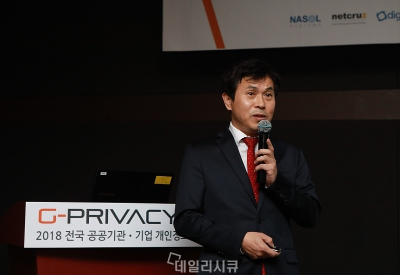 ▲ G-Privacy 2018. 이지서티 심기창 대표 발표현장