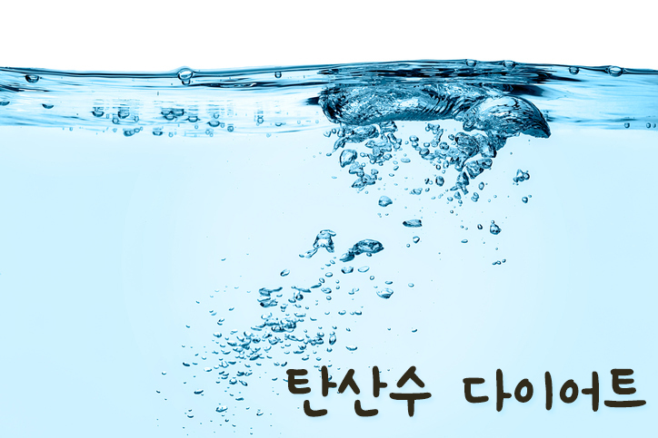 ▲ ▲탄산수를 물 대신 마시는 사람이 늘어났다 (출처=게티이미지뱅크)