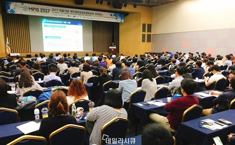 ▲ 지난해 개최된 MPIS 2017 컨퍼런스 현장. 400여 명의 국공립, 대학, 민간 병원 정보보호 실무자들이 참석해 성황리에 개최됐다.