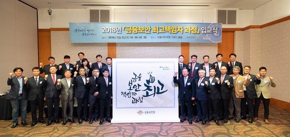 ▲ 금융보안원(원장 김영기)은 금융권 정보보호최고책임자(CISO)를 대상으로 '제2기 금융보안 최고책임자 과정'을 개설하고, 5월3일 오후 6시 서울가든호텔에서 입교식을 개최했다.