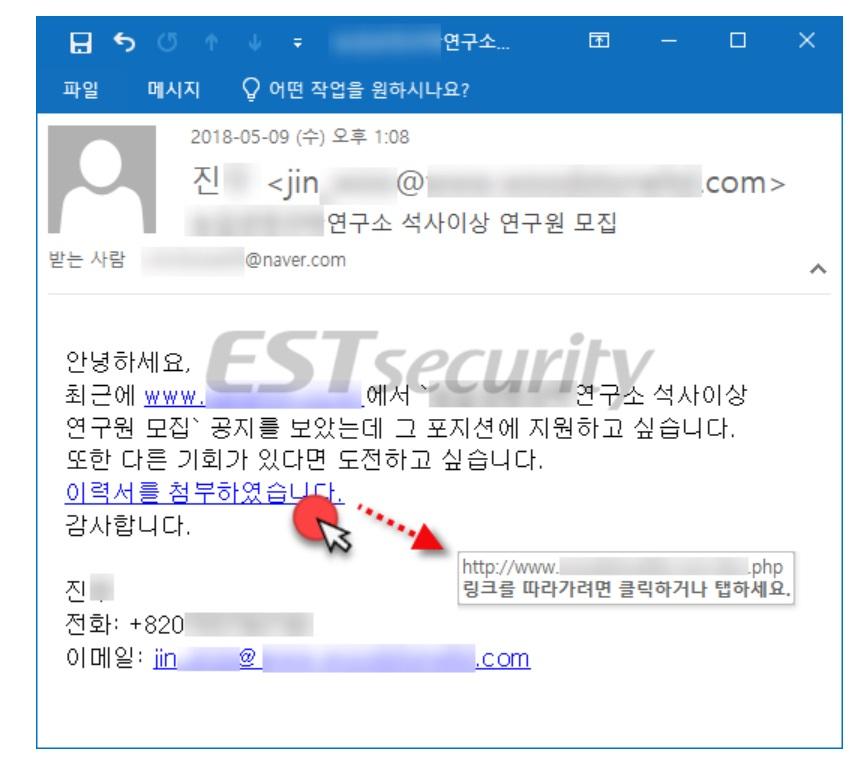 ▲ 취업사이트 채용공고 지원 메일로 위장한 랜섬웨어 유포 이메일 화면