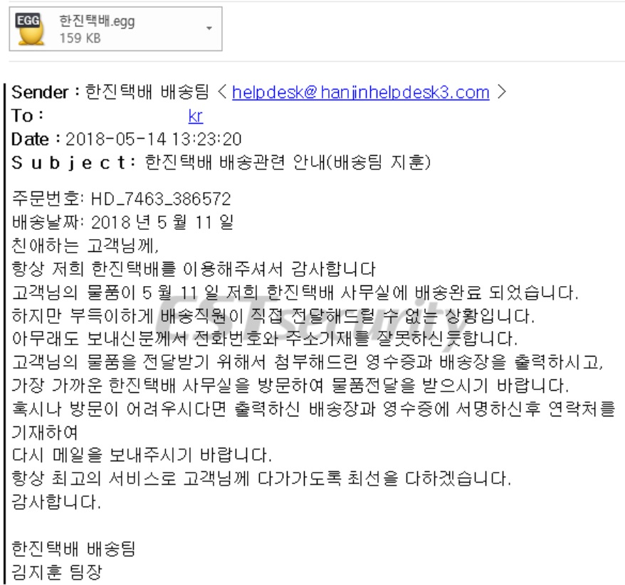▲ 특정 택배 배송팀으로 위장한 악성 이메일 화면. 이스트시큐리티 제공.