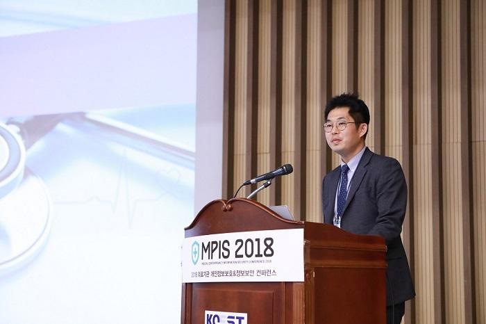▲ 이동역 국립암센터 정보보안담당. MPIS 2018에서 개인정보통합관제 적용 사례에 대해 발표를 진행하고 있다. [데일리시큐]