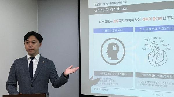 ▲ 보안컨설팅팀 노지성 과장 시연회 현장