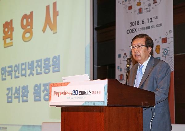▲ 12일(목) 삼성동 코엑스에서 개최된 '페이퍼리스(Paperless) 2.0 컨퍼런스 2018'에서 한국인터넷진흥원 김석환 원장이 환영사를 하고 있다.