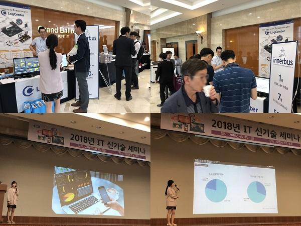 ▲ 이너버스,'대구경북 IT관리자협의회 세미나' 참가