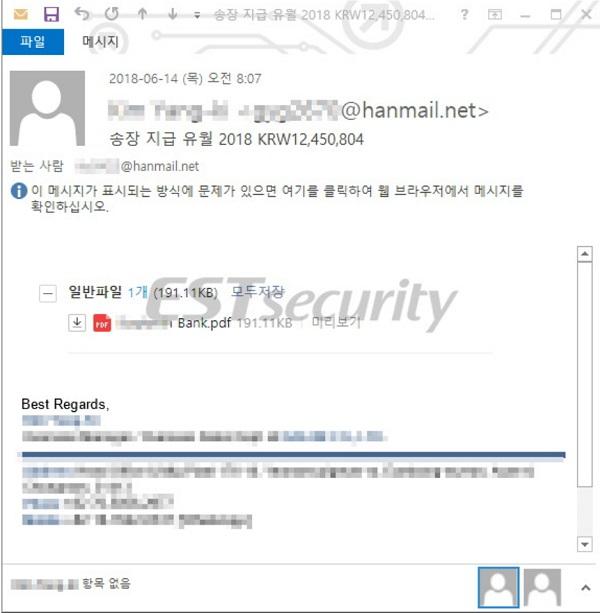 ▲ 상품운송장으로 위장한 실제 악성 메일. 이스트시큐리티 제공.