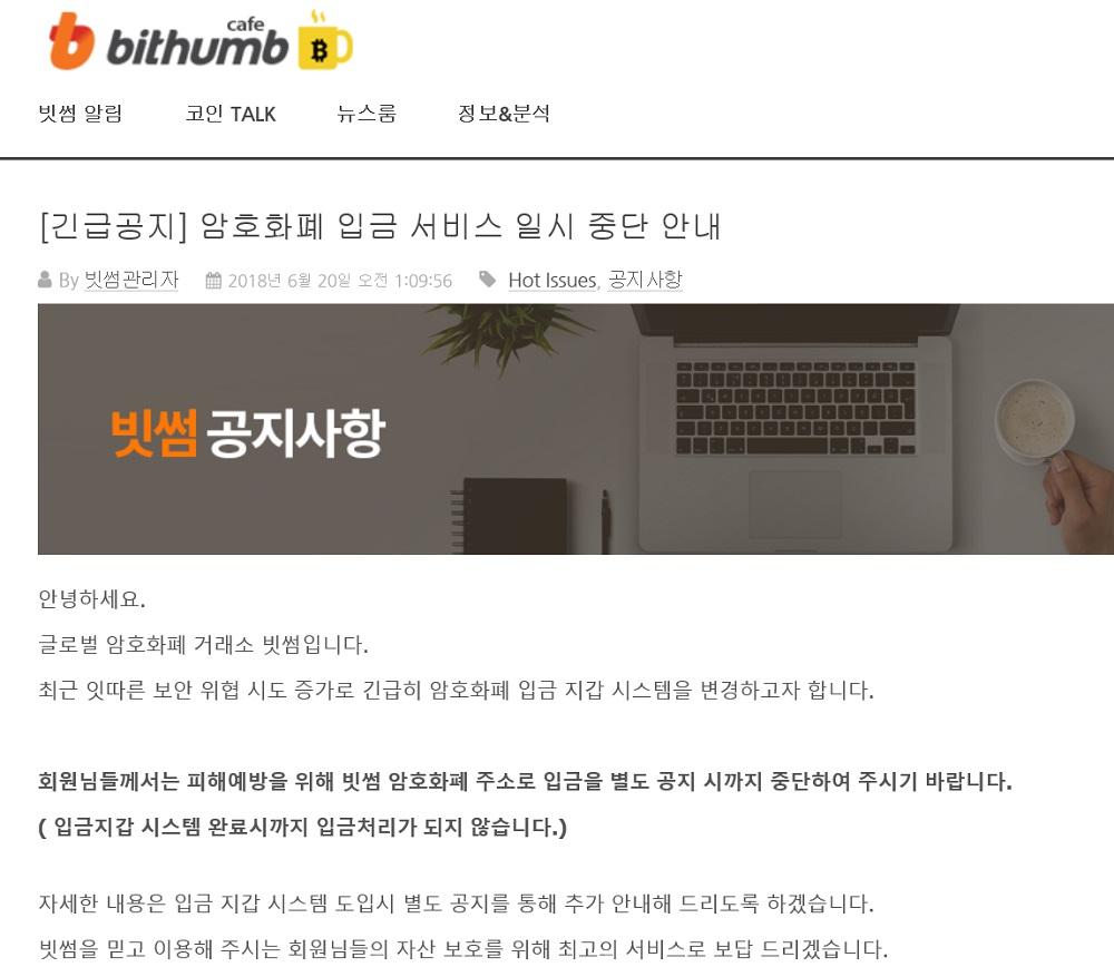 ▲ 빗썸 홈페이지에 올라온 공지내용. 20일.