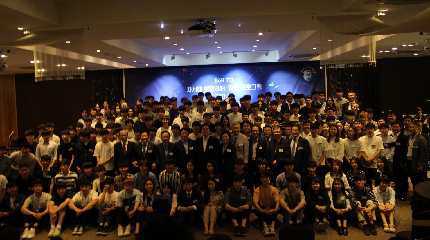 ▲ 차세대 보안리더 양성 프로그램(Best of the Best)이 7월 3일 지밸리컨벤션에서 7기 발대식을 마치고 기념촬영.
