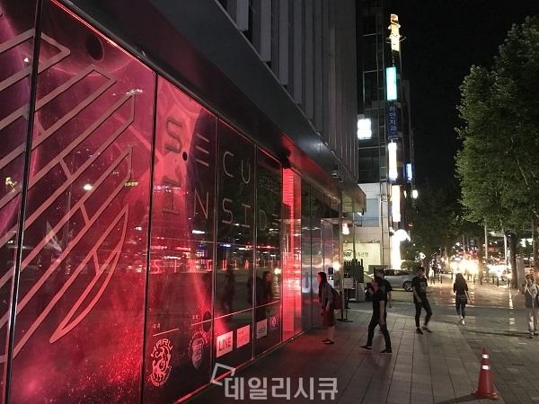 ▲ 시큐인사이드 2018이 열린 강남 잼투고.
