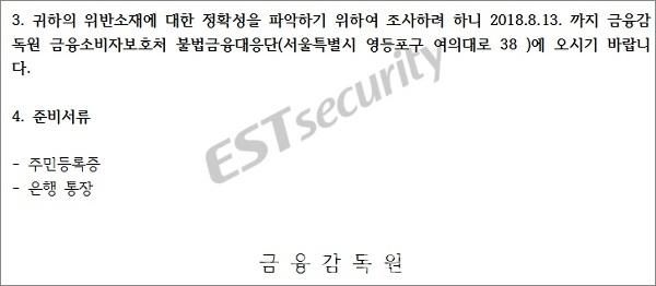 ▲ 금융감독원 유사수신행위 위반통보로 위장한 문서화면