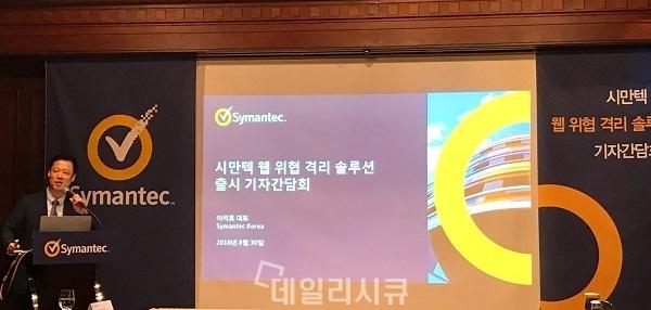 ▲ 이석호 시만텍 코리아 대표가 웹 위협 격리 솔루션에 대해 소개하고 있다.