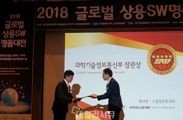 ▲ 스콥정보통신의 '아이피스캔NAC'이 7일 한국상용SW협회에서 주최한 '글로벌 상용SW 명품대상' 시상식에서 대상인 과학기술정보통신부 장관상을 수상했다.