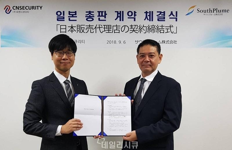 ▲ 씨엔시큐리티 류승우 대표(왼쪽)와 일본 사우스플럼 시노다오사무 대표(오른쪽)가 SIPS 서비스 총판계약 체결 후 기념활영을 하고 있다.