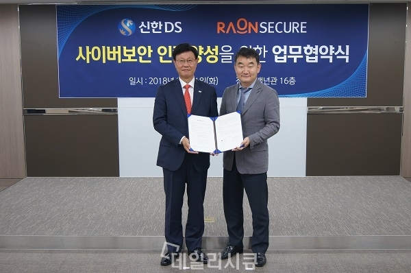 ▲ 유동욱 신한DS 대표이사(왼쪽), 이순형 라온시큐어 대표이사가 업무협력 양해각서(MOU)를 체결했다.